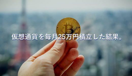 【15ヶ月目】仮想通貨に積立で毎月25万円ずつ分散投資!気になる実績をブログで公開中!