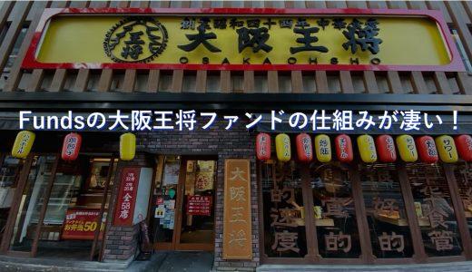 【体験】Fundsの大阪王将ファンドで投資家が集まってタダ飯!3者がWin-Winになるのはなぜ?