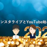 【2020年の抱負】あっきんとひろこでインスタライブとYouTube始めるよ!