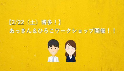 【博多2/22開催】あっきん&ひろこワークショップ開催!勉強&お友達も作っちゃおう!