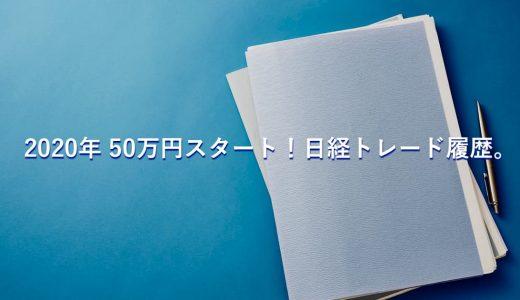 【60日目】日経225&金(ゴールド)で目指せ月5万円!あっきんの資金50万円からのトレード記録。