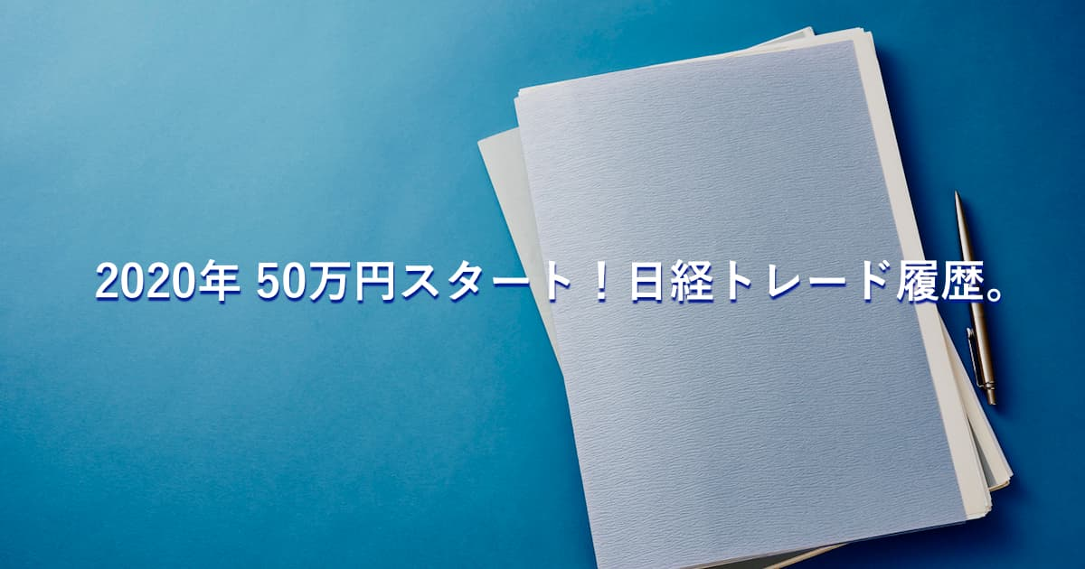【0日目】日経225で目指せ月5万円!あっきんの資金50万円からのトレード記録。