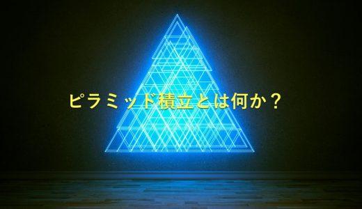 【2020年版】メキシコペソの投資戦略を考えた。定額積立をアレンジしたピラミッド積立とは?