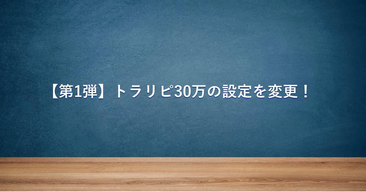 【重要】第1弾トラリピ30万チャレンジ CAD/JPY 全トラリピ削除&新トラリピ設定完了!