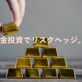 【入門】金(ゴールド)投資でリスクヘッジ。値動きの特徴とあっきんのリアル運用実績をブログで公開!