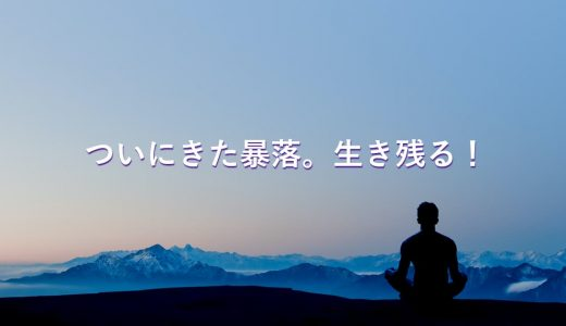 【緊急】ドル円暴落!生き残るために資金追加でロスカットレートを下げる!カナダ円、ペソ円の話。