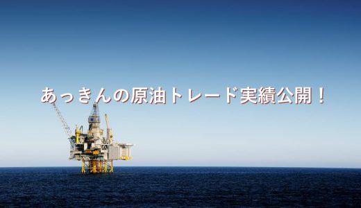 【ブログで投資実績公開-6週目】原油CFDトレードで華麗に散る!315万円の損失で降参。