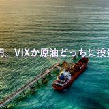 100万円を投資するならどっち?VIXショートと原油ロング。リスクリワードを考えた。