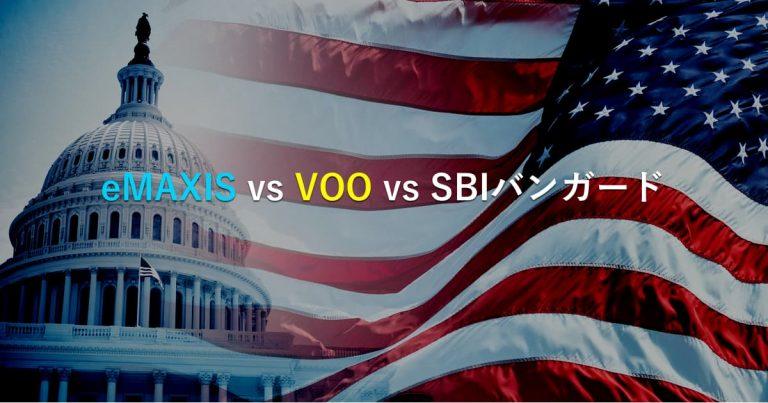 【比較】eMAXIS Slim米国株式とVOO。どっちを積立する?SBIバンガードS&P500と楽天VTIとも比べてみた。