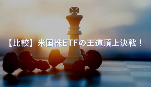 【徹底比較】米国株ETFの王道頂上決戦!VTIとVOOとVYMの長期パフォーマンスNO.1は?