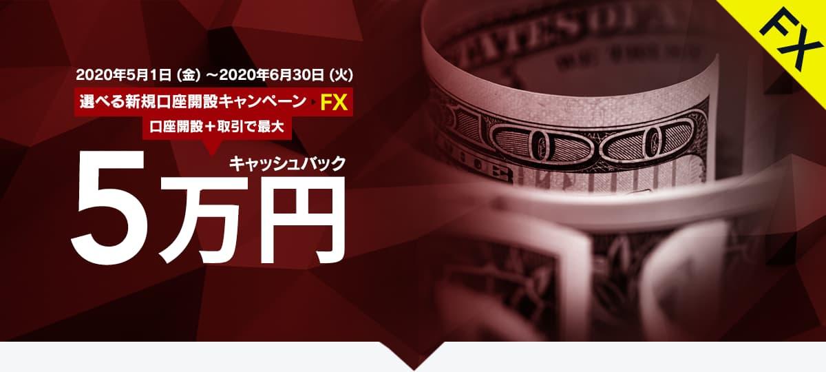 IG証券キャンペーン
