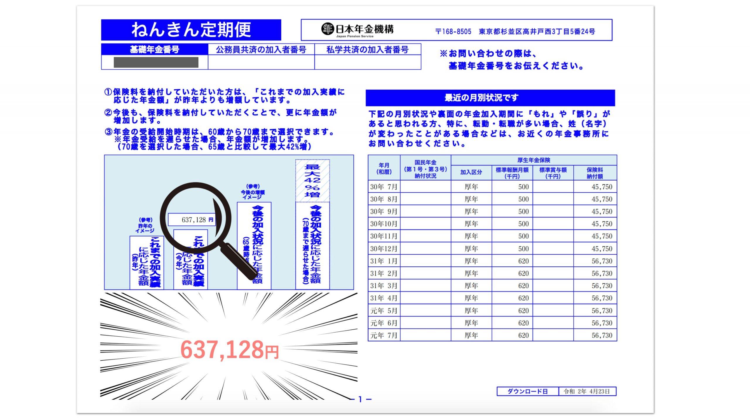 年金 定期 便 ねんきん定期便関係|日本年金機構