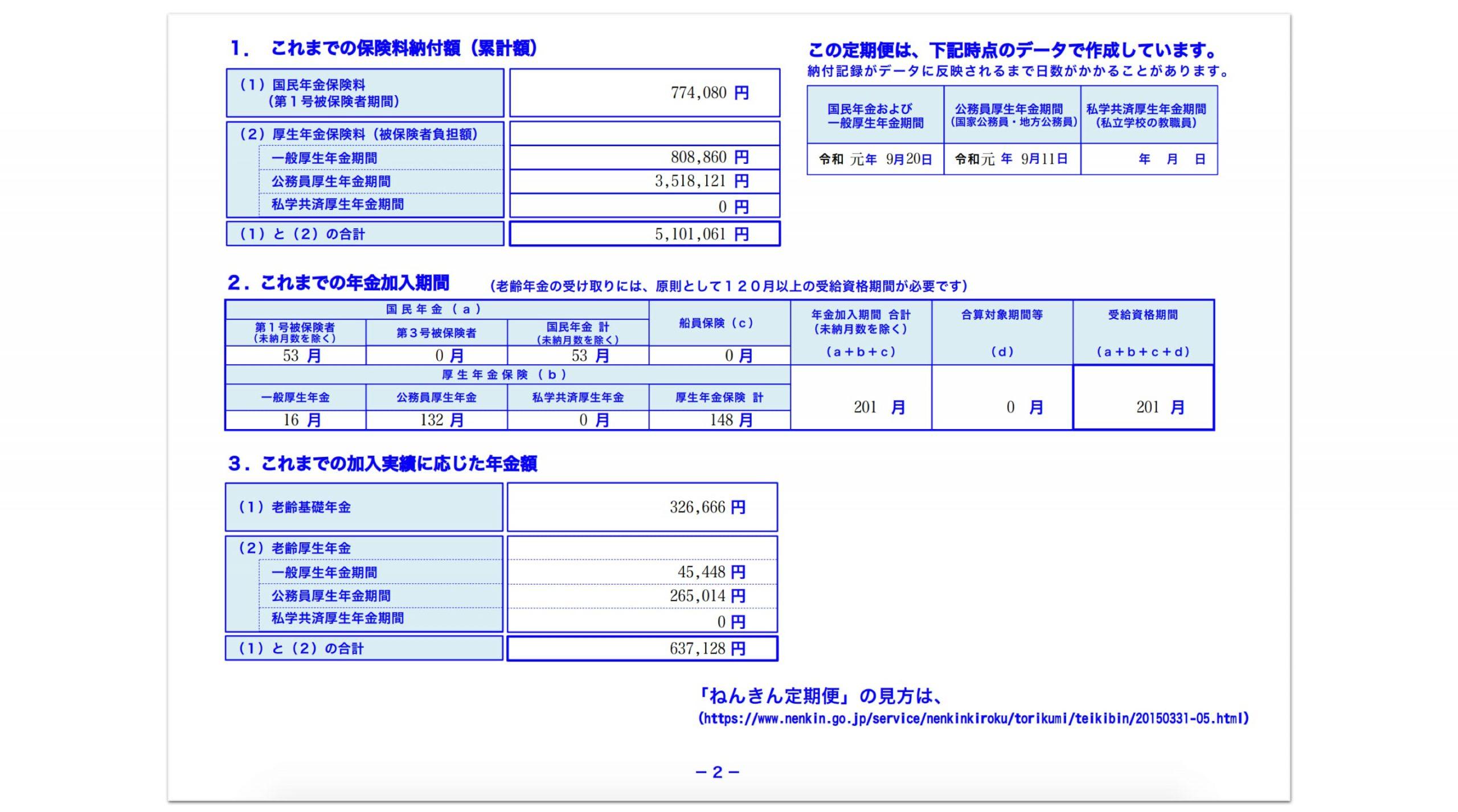 年金 定期 便 電子版「ねんきん定期便」 | 日本年金機構