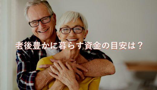 老後豊かに暮らす資金の目安はいくら?ゆとりある生活の実態は?60代両親に聞いてみた!