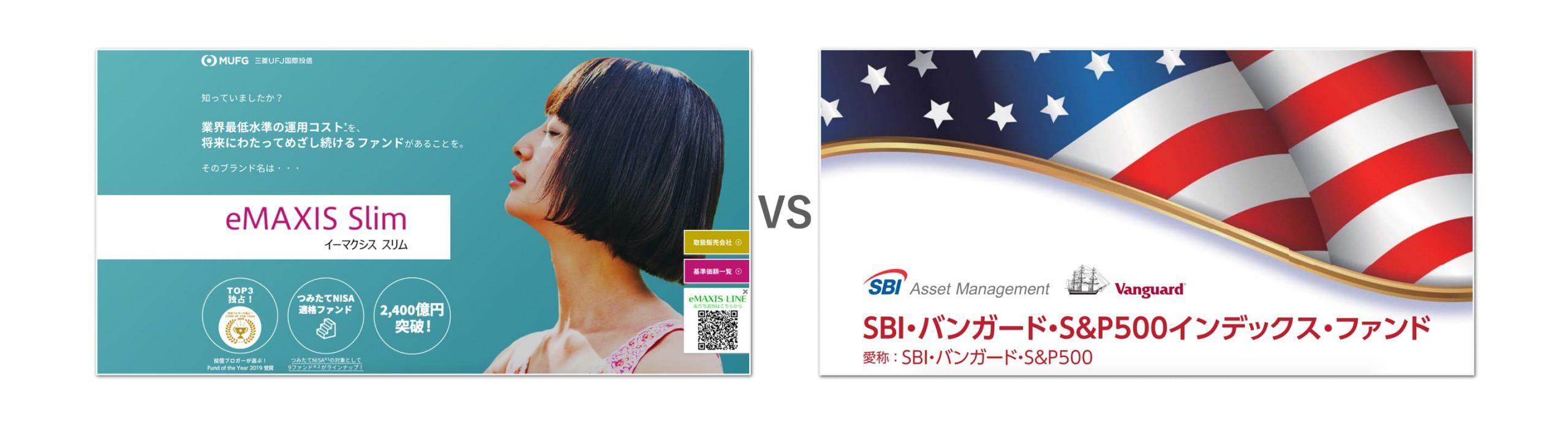 【比較】eMAXIS Slim 米国株式とSBI・バンガード・S&P500