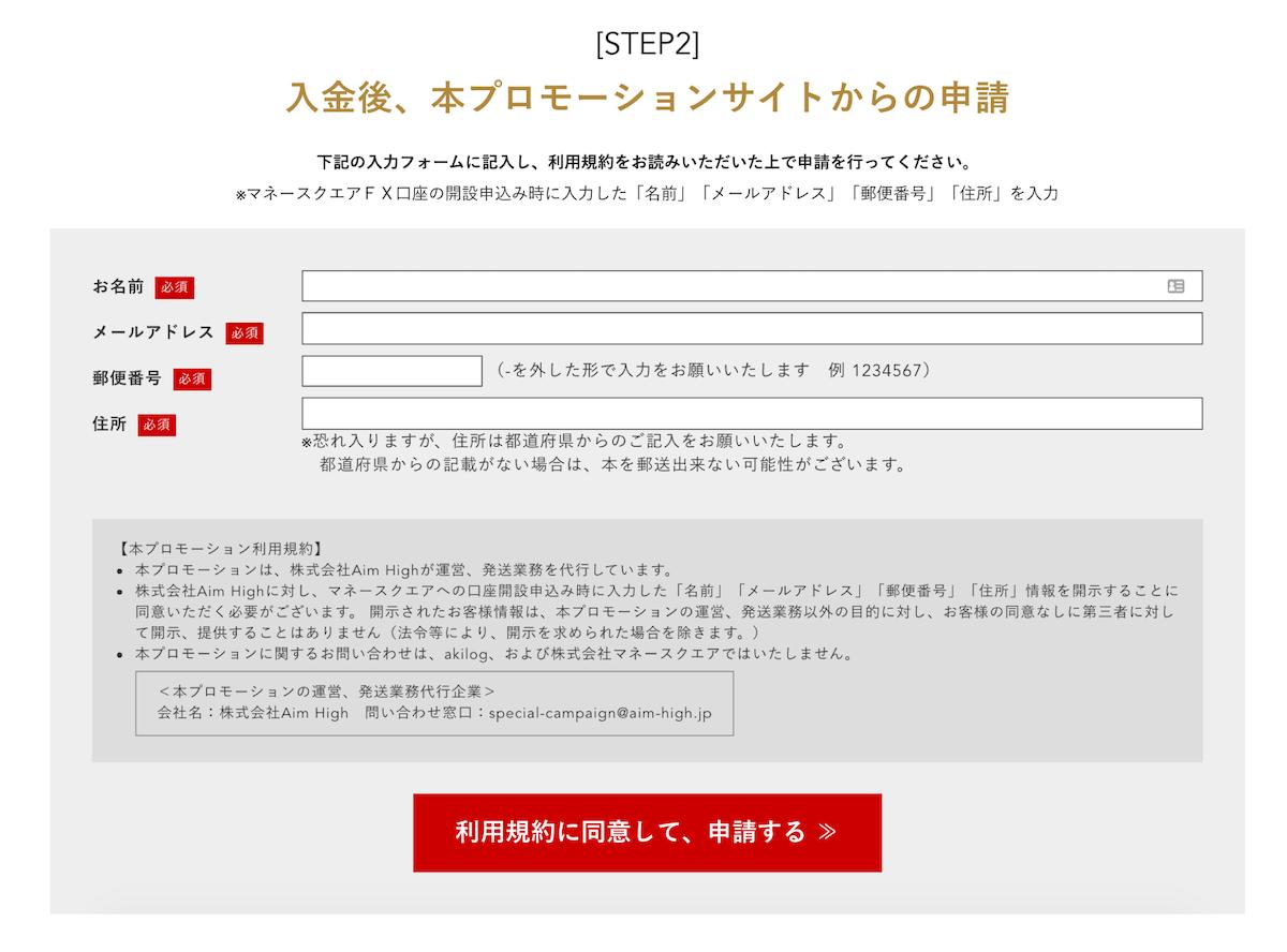 申込み手順2
