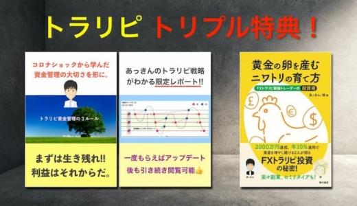 【6月末まで】トラリピ本がもらえる限定キャンペーンがバージョンアップ!トリプル特典に!