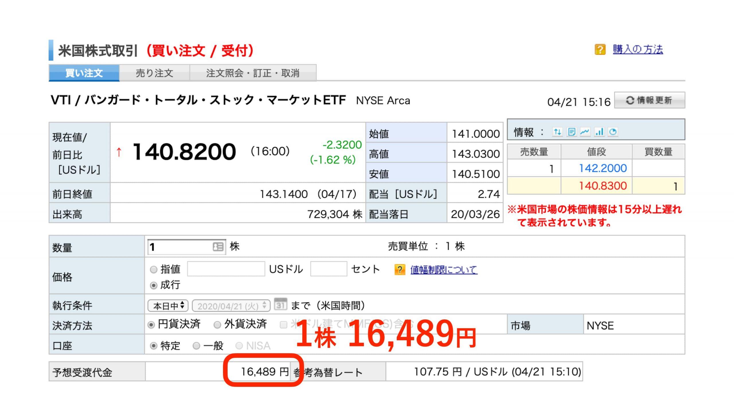 VTIの購入画面