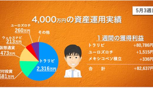 【5月3週目】あっきんの資産運用実績をブログで公開!投資をすると4000万円はどれだけ増える?