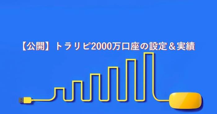 【ブログで公開】FXトラリピあっきん2000万口座の設定&運用実績(利回り/損失/含み損)