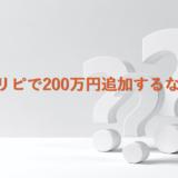 【質問】トラリピで追加資金が200万円確保できた場合は一括で仕掛ける?分割がいい?