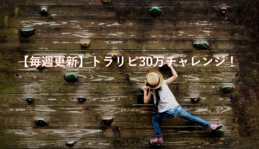 【568日経過】トラリピ初心者向けの30万おすすめプラン(カナダドル円)。始め方・成績を徹底解説!