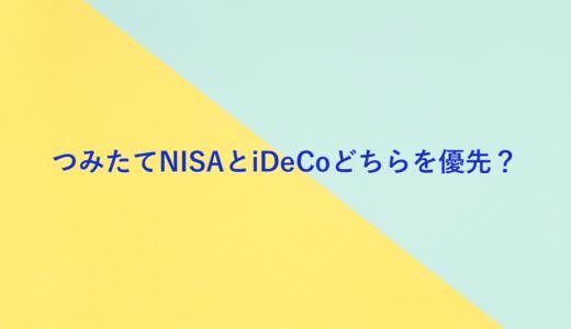 【お悩み解決】つみたてNISAとiDeCoはどちらを優先すべき?判断のポイントを解説!