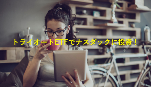 【33日目】トライオートETFあっきんの設定と実績をブログで公開。ゾーン戦略で30万チャレンジ!