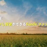 【3年目】少額でほったらかし投資ができるFunds(ファンズ)とは?あっきんが使い続ける理由。