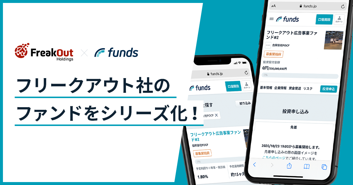 貸付投資のFundsがフリークアウト社のファンドをシリーズ化 〜数億円単位の複数ファンドの取り扱いを目指す〜
