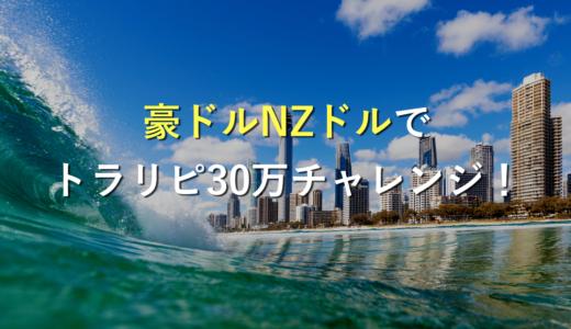 【103日目】トラリピ史上最強通貨の豪ドルNZドルで30万チャレンジ!実績と設定をブログで公開!