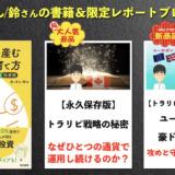 【限定キャンペーン】書籍とあっきんのトラリピ戦略の秘密がわかるレポートもプレゼント!
