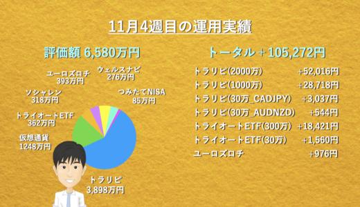 【1分でわかる】11月第4週は+105,272円でした。あっきんの資産運用実績をブログで公開!