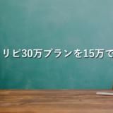 【質問】トラリピ30万プランを15万円で始められる?トッピング併用ならやりくり可能!