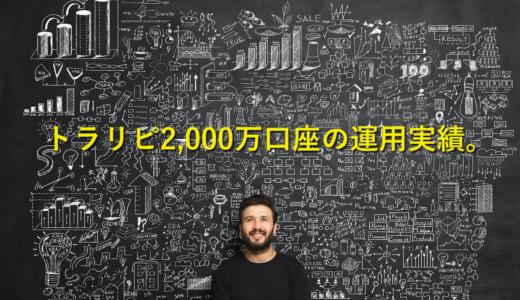 【ブログで公開】FXトラリピあっきん2000万口座の設定&運用実績(利回り_損失_含み損)