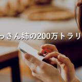 【1ヶ月目】あっきん姉の200万円トラリピ!ユーロ円売りを使った3通貨運用に挑戦!