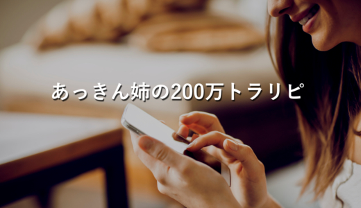 【4ヶ月目】あっきん姉の200万円トラリピ!ユーロ円売りを使った3通貨運用に挑戦!