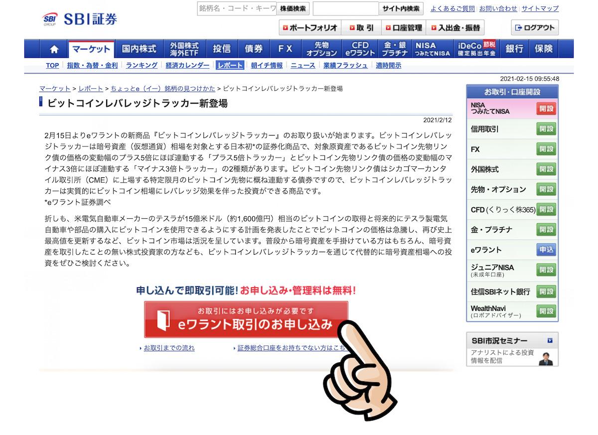 eワラント取引申込みページ