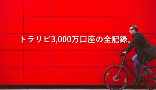 【ブログで公開】FXトラリピあっきん3000万口座の設定&運用実績(利回り_損失_含み損)