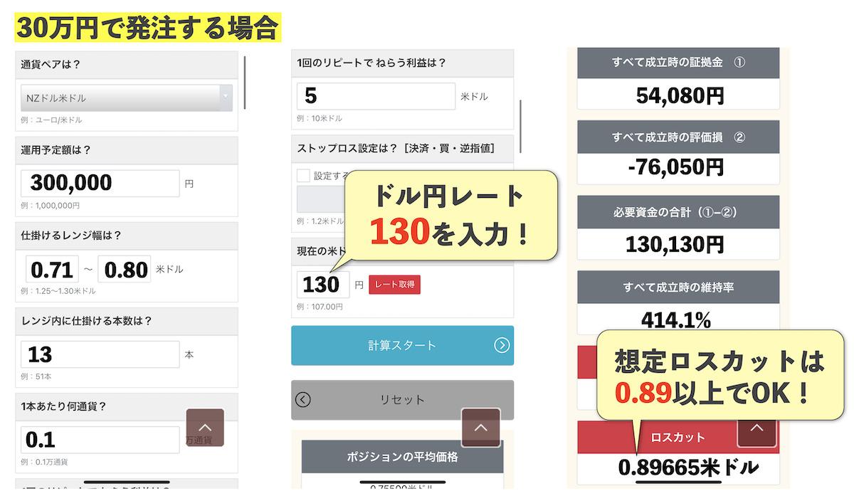 30万円の設定