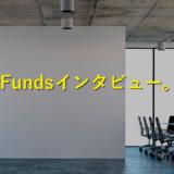 【取材】Fundsの新しい取組み「IR」とは?代表取締役の藤田さんに聞いてみた!
