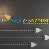 【超重要】トラリピカナダドル円がレンジ上限超えるからNZドル米ドルに変更するよ!