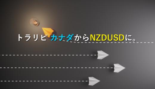 【超重要】トラリピカナダドル円がレンジ上限超えたからNZドル米ドルに変更したよ!