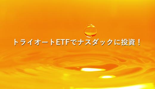 【178日目】トライオートETFあっきんの設定と実績をブログで公開。ゾーン戦略で30万チャレンジ!