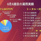 【週次報告】4月4週目は+85,619円でした。あっきんの資産運用実績をブログで公開!