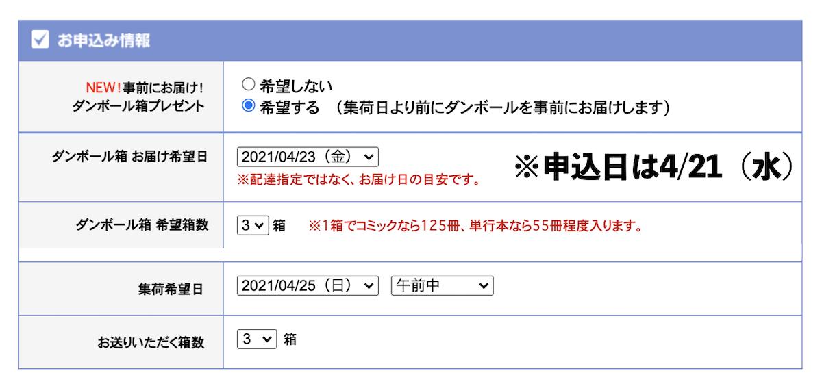 申込み情報