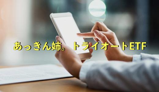 【47日経過】あっきん姉。インヴァスト証券のトライオートETF始める。200万円はどうなった?