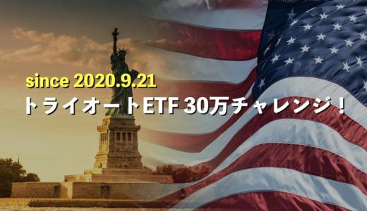 【229日目】トライオートETFあっきんの設定と実績をブログで公開。ゾーン戦略で30万チャレンジ!