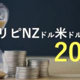 【やればできる】トラリピ30万チャレンジ(NZドル米ドル)を20万円で始める方法を考えた!