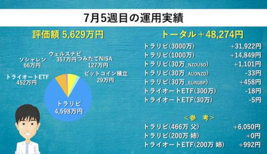 【週次報告】7月5週目は+48,274円でした。あっきんの資産運用実績をブログで公開!